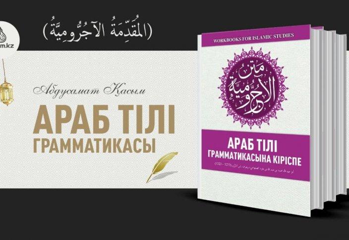 """Араб тілі грамматикасы: """"Мәфъулун биһидің түрлері"""" (екінші бөлім) - 32 дәріс (المقدمة الآجُرّومية)"""