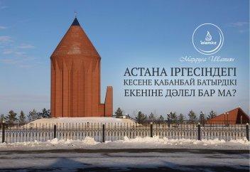 Астана іргесіндегі кесене Қабанбай батырдікі екеніне дәлел бар ма?