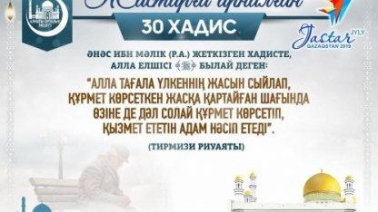 Жастарға арналған 30 xадис - 4 хадис