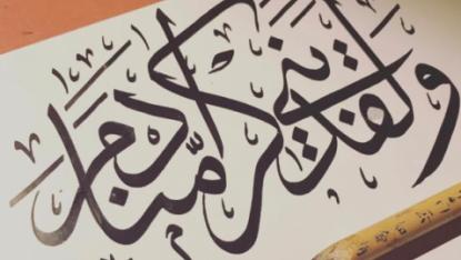 Арабские слова, которые вы уже знаете