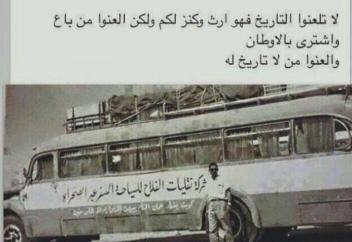 «Пост телеведущей «Аль-Джазиры» с фотографией автобуса поднял народную волну в интернете