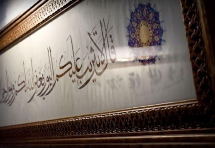 Ислам өнерінің алғашқы виртуалды мұражайы ашылады