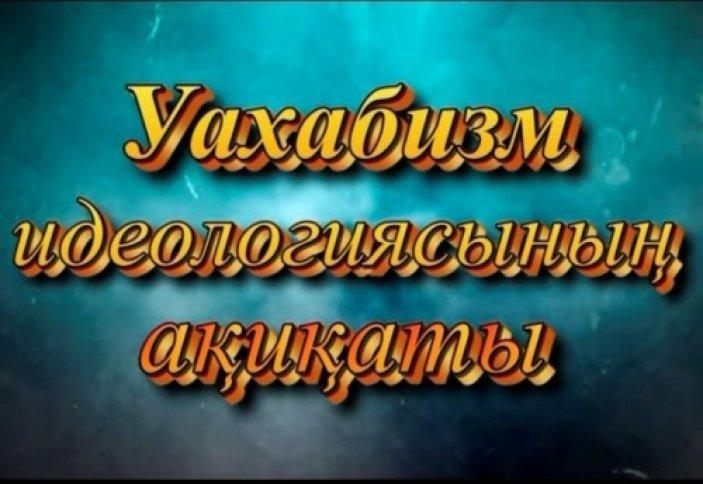 Ерсін Әміре: Уахабизм идеологиясының ақиқаты
