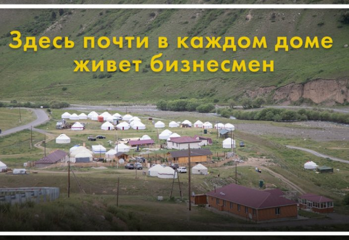 Заработок - 500 тысяч тенге в месяц. Как живут в поселке в 280 километрах от Алматы
