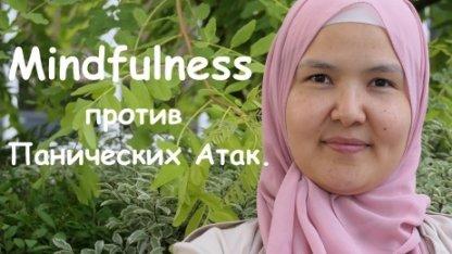 Mindfulness против Панических Атак.