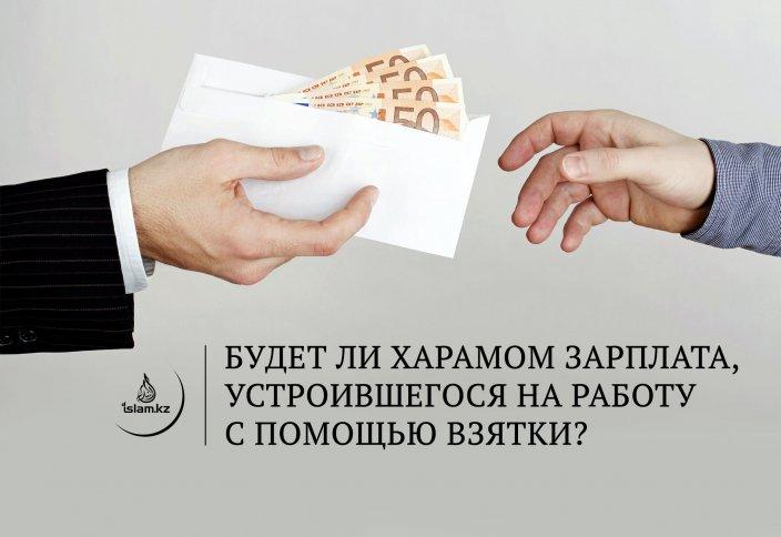 Будет ли харамом зарплата, устроившегося на работу с помощью взятки?