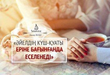 """""""ӘЙЕЛДІҢ КҮШ-ҚУАТЫ ЕРІНЕ БАҒЫНҒАНДА ЕСЕЛЕНЕДІ"""""""