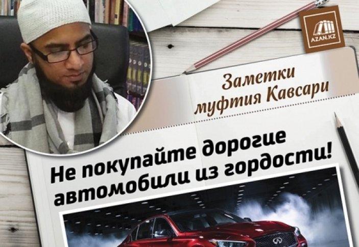 «Не покупайте дорогие автомобили из гордости!» | Azan.kz | ISLAM CHANNEL