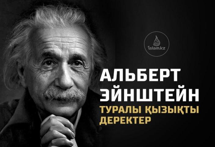 Альберт Эйнштейн туралы қызықты деректер
