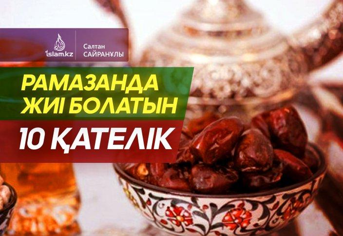 Рамазанда жиі болатын 10 қателік