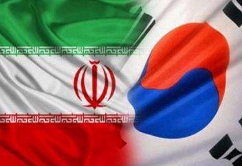 Южная Корея ищет пути для продолжения экономических операций и совместных инвестиций с Ираном