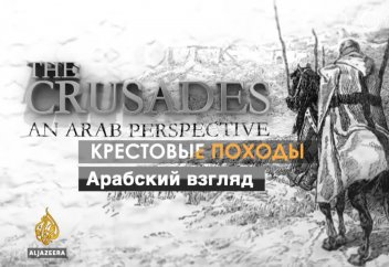 Крестовые походы. Арабский взгляд. Часть 1: Удар
