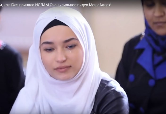 История о том, как Юля приняла ИСЛАМ. Очень сильное видео