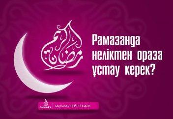 Рамазанда неліктен ораза ұстау керек?