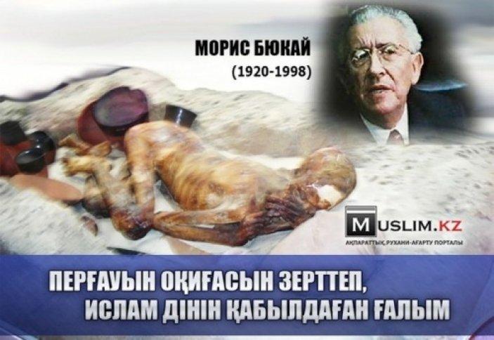 Перғауын оқиғасын зерттеп, Ислам дінін қабылдаған ғалым