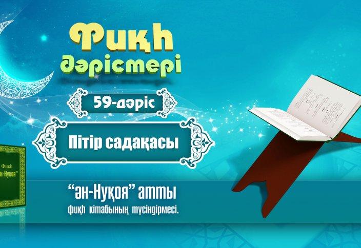 Фиқһ. ән-Нуқоя, 59 дәріс: Пітір садақасы - Абдусамат Қасым