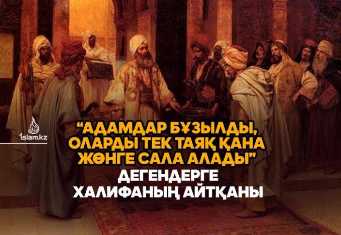 «Адамдар бұзылды, оларды тек таяқ қана жөнге сала алады» дегендерге Халифаның айтқаны