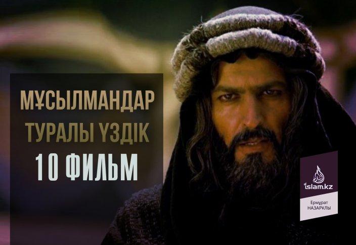 Мұсылмандар туралы үздік 10 фильм