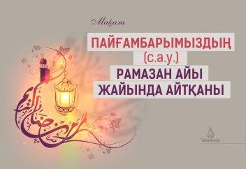 Пайғамбарымыздың (с.а.у.) Рамазан айы жайында айтқаны