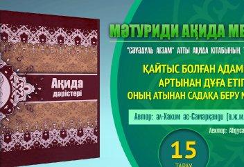 Ақида дәрісі:  Қайтыс болған адамның артынан дұға етіп, садақа беру.. (15 тарау) - Абдусамат Қасым