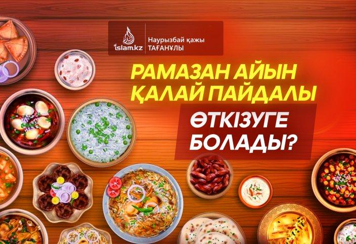 Рамазан айын қалай пайдалы өткізуге болады?