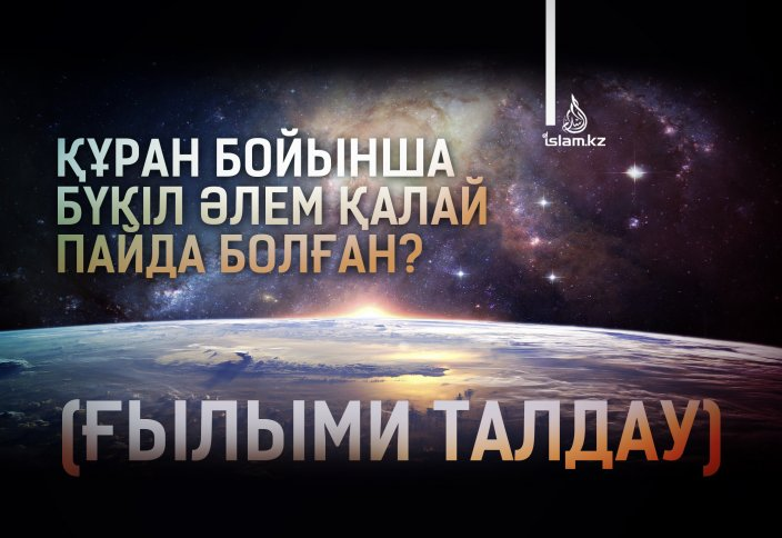 Құран бойынша бүкіл әлем қалай пайда болған?