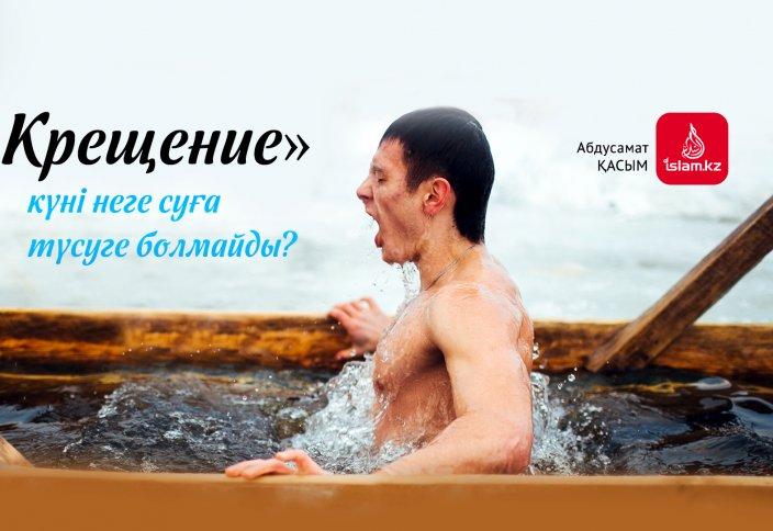 """""""Крещение күні"""" неге суға түсуге болмайды? - Абдусамат Қасым"""