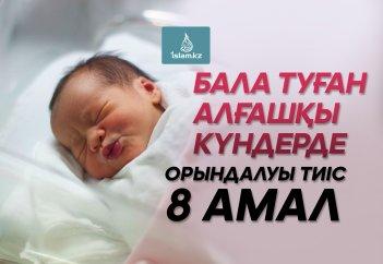 Бала туған алғашқы күндерде орындалуы тиіс 8 амал