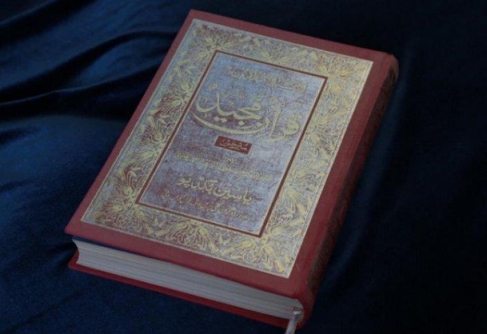 Выставка «Коран на разных языках» в действии