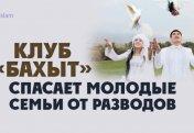 В Казахстане нашли способ борьбы с разводами