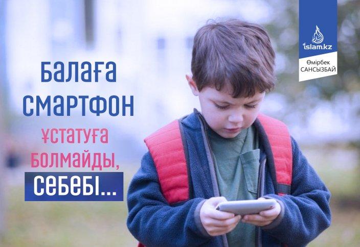 Балаға смартфон ұстатуға болмайды, себебі...