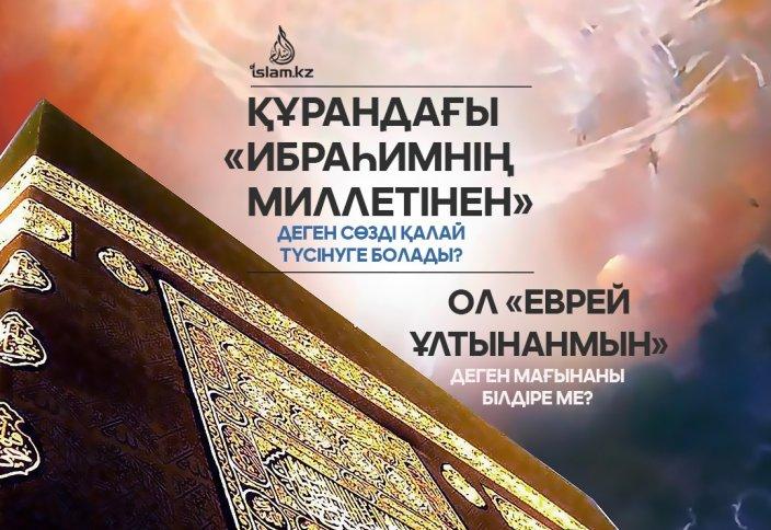Құрандағы «Ибраһимнің миллетінен» деген сөзді қалай түсінуге болады? Ол «еврей ұлтынанмын» деген мағынаны білдіре ме?