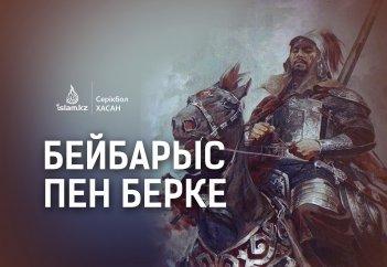 Бейбарыс пен Берке