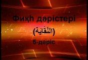 Фиқһ. ән-Нуқоя, 5-дәріс: Ғұсылдың сүннеттері