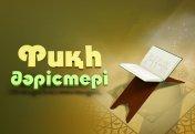 Фиқһ ән-Нуқоя, 170 дәріс: Сарих Талақ (2)