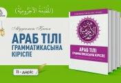 АРАБ ГРАММАТИКАСЫ, 11-дәріс (المقدمة الآجُرّومية): Етістіктер және оның түрлері