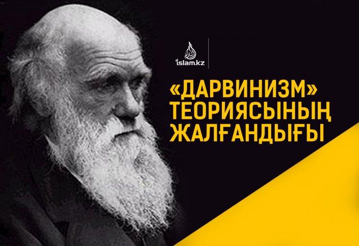 «Дарвинизм» теориясының жалғандығы