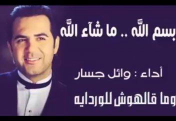 """Діни өлең: """"Бисмилләһ.. МәшәАллаһ.."""" - Ваэль Джассар (Ливан)"""
