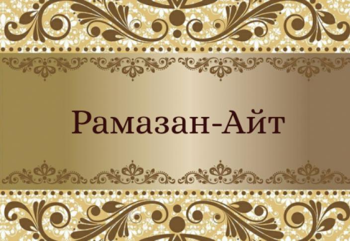Рамазан-Айт