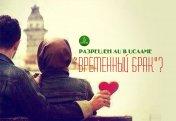"""Разрешен ли в Исламе """"временный брак""""?"""