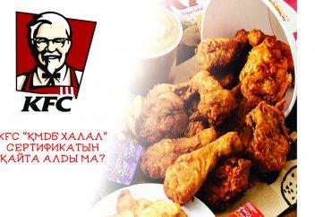 KFC «ҚМДБ Халал» сертификатын қайта алды ма?