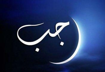 Раджаб: возвращение к Аллаху через дуа, пост и размышления