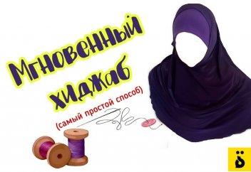 Мгновенный хиджаб и обычный: 3:1 в пользу первого (видео)