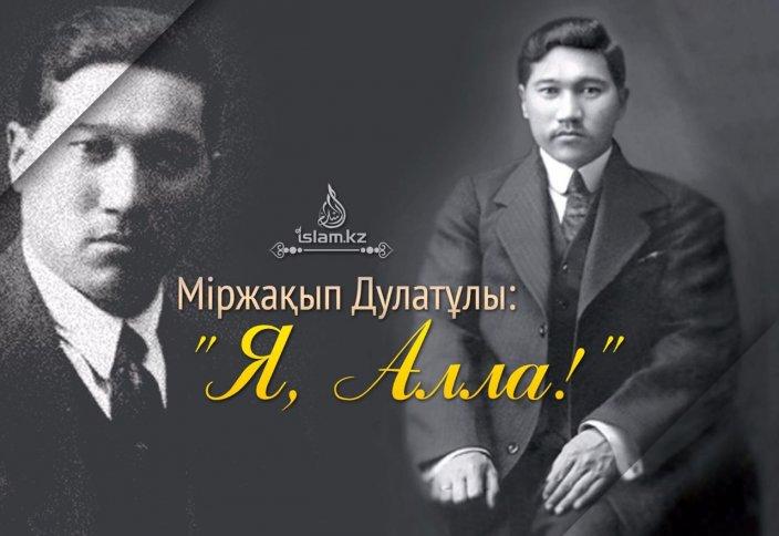 """Міржақып Дулатұлы: """"Я, Алла!"""""""