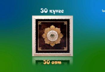 30 күнге 30 аят (2)