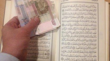 Читается ли Коран за деньги?