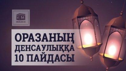 ОРАЗАНЫҢ ДЕНСАУЛЫҚҚА 10 ПАЙДАСЫ