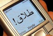 SMS-пен жазып жіберген «Талақ» сөзінің үкімі қандай?