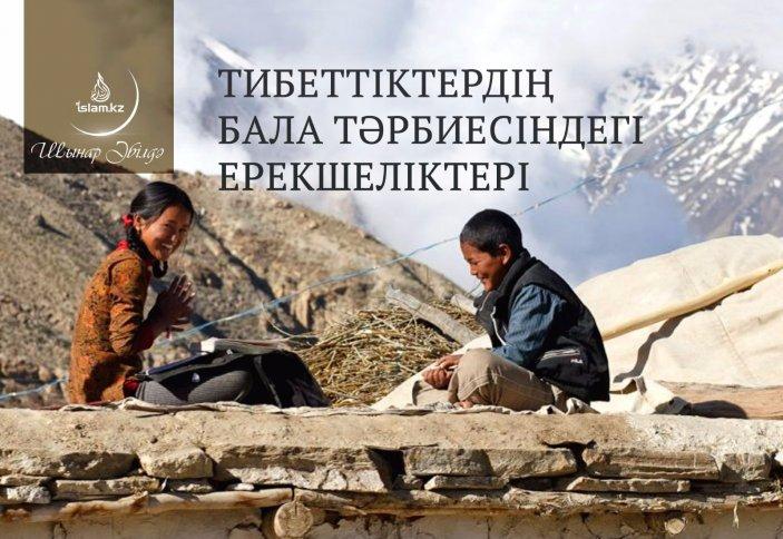 Тибеттіктердің бала тәрбиесіндегі ерекшеліктері