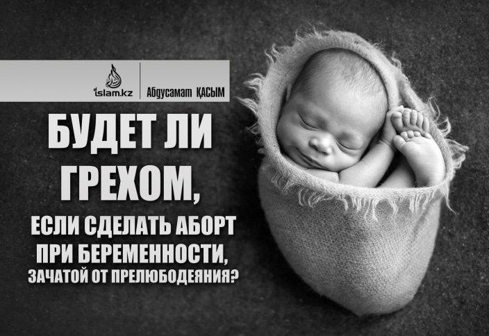 Как молиться за сделавших аборт